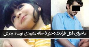 ماجرای قتل فرانک دختر ۵ ساله مشهدی توسط پدرش+ علت قتل و اعترافات پدر سنگدل