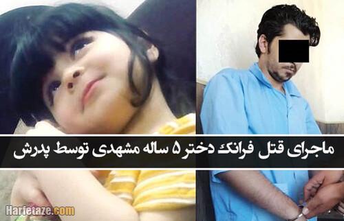 ماجرای قتل فرانک دختر 5 ساله مشهدی توسط پدرش+ علت قتل و اعترافات پدر سنگدل