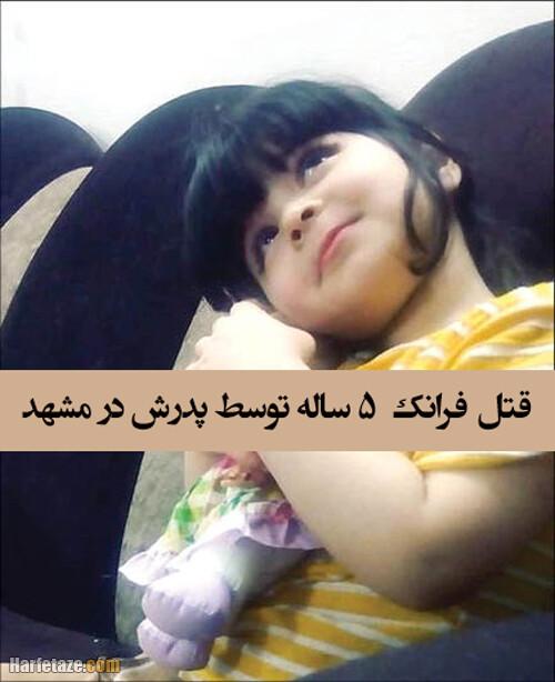 جزئیات و علت قتل فرانک دختر 5 ساله مشهدی توسط پدرش فراز