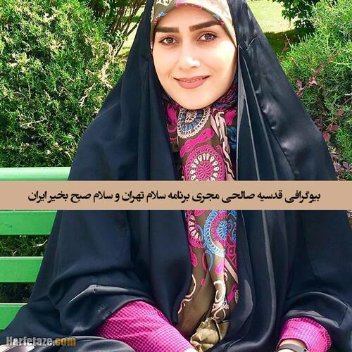 بیوگرافی قدسیه صالحی مجری برنامه سلام تهران