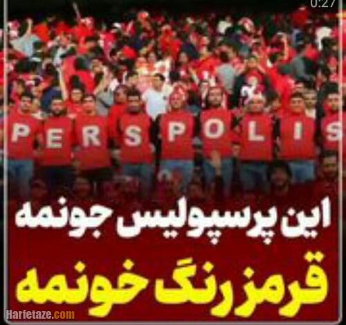 عکس نوشته تبریک گلات قهرمانی پرسپولیس