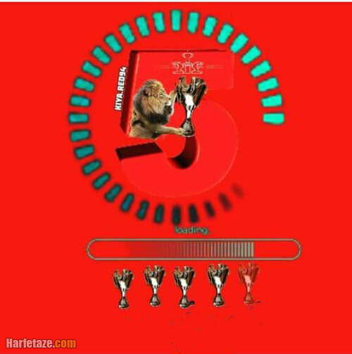 عکس نوشته تبریک قهرمانی پرسپولیس و گلات قهرمانی پرسپولیس