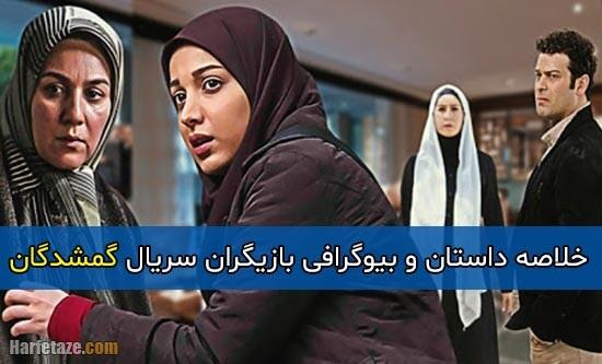 داستان و بازیگران سریال گمشدگان+ بیوگرافی و تصاویر سریال گمشدگان به همراه نقش ها