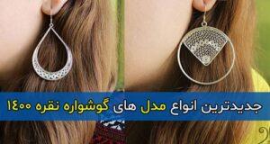 جدیدترین انواع مدل های گوشواره نقره زنانه ۱۴۰۰
