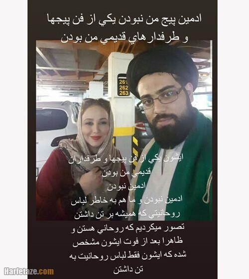 حاج آقا همتی ادمین پیج طرفداران بهنوش بختیاری کیست؟ بیوگرافی و علت قتل