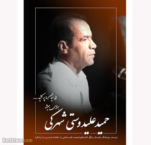 علت فوت و درگذشت حمید علیدوستی شهرکی نویسنده