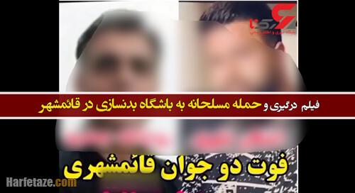 فیلم کامل / لحظه درگیری و حمله مسلحانه به باشگاه بدنسازی در چمازکتی قائمشهر را ببینید