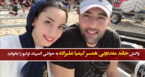 واکنش حامد معدنچی همسر کیمیا علیزاده به حواشی المپیک توکیو را بخوانید