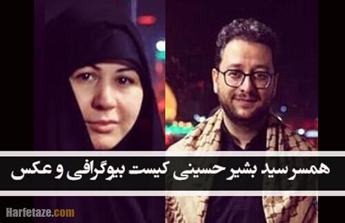 همسر سید بشیر حسینی کیست بیوگرافی و اینستاگرام همسر دکتر بشیر حسینی