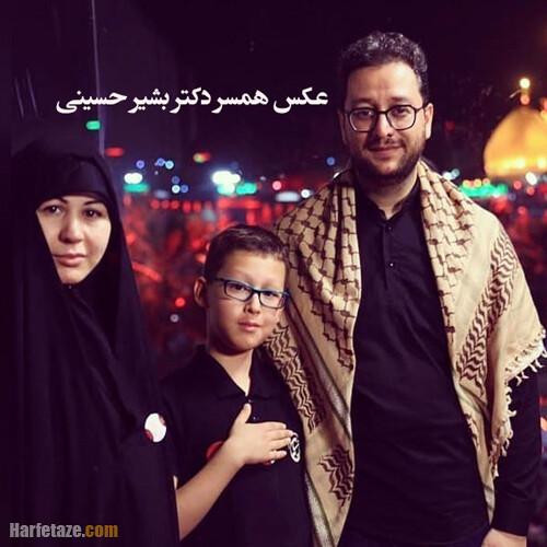 بیوگرافی و عکس همسر سید بشیر حسینی