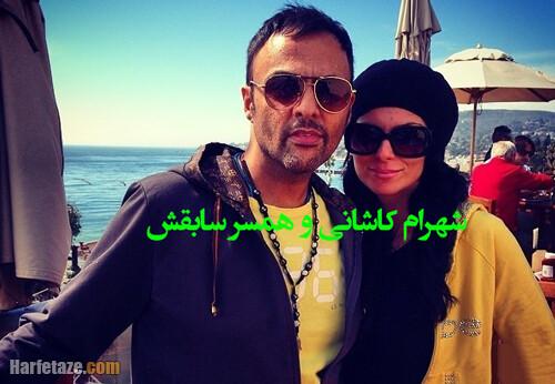 شهرام کاشانی و همسرش مریم