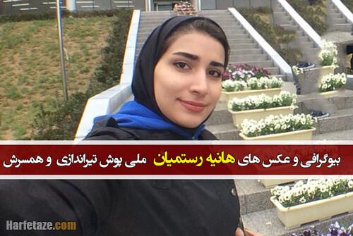 بیوگرافی هانیه رستمیان تیرانداز و همسرش + زندگی شخصی با تصاویر اینستاگرامی و افتخارات