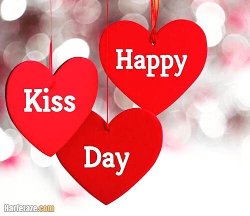 پیامک های عاشقانه تبریک روز جهانی بوس
