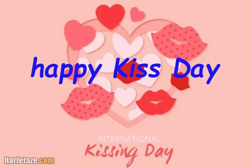 عکس پروفایل تبریک روز جهانی بوسه 1400