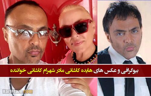 بیوگرافی هایده کاشانی مادر شهرام کاشانی و همسرانش + خانواده و شغل و اینستاگرام