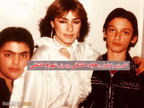کامبیز قربانی و شهرام کاشانی در کنار مادر شهرام هایده کاشانی