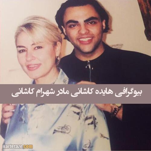 ماجرای ازدواج هایده کاشانی مادر شهرام کاشانی و محمود قربانی