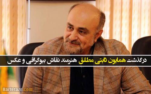 بیوگرافی همایون ثابتی مطلق نقاش و مجسمه ساز + علت درگذشت و آثار هنری