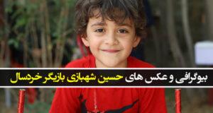 بیوگرافی حسین شهبازی بازیگر خردسال ایرانی + زندگی شخصی و بازیگری