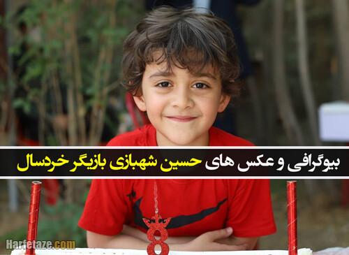 حسین شهبازی | بیوگرافی حسین شهبازی بازیگر خردسال ایرانی + زندگی شخصی و بازیگری