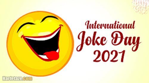 متن تبریک روز جهانی جوک و لطیفه 2021 + عکس نوشته طنز روز جهانی جوک 1400