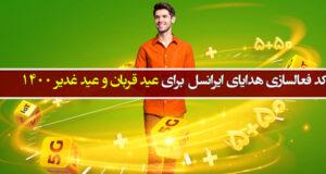 کد فعالسازی هدایای ایرانسل برای عید قربان و عید غدیر ۱۴۰۰ + بسته مکالمه و اینترنت