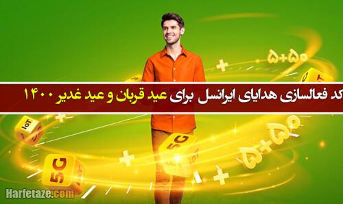 کد فعالسازی هدایای ایرانسل برای عید قربان و عید غدیر 1400 + بسته مکالمه و اینترنت