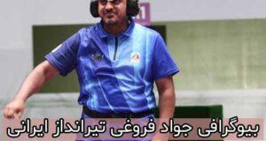 بیوگرافی جواد فروغی تیرانداز | کسب مدال طلای المپیک توسط جواد فروغی