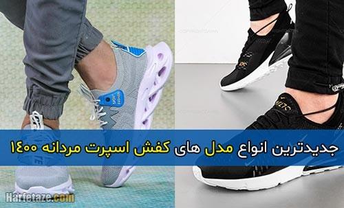 کفش اسپرت مردانه 1400