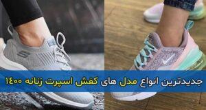 جدیدترین انواع مدل های کفش اسپرت زنانه ۱۴۰۰