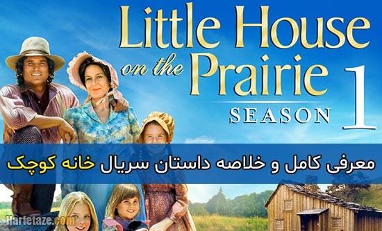 داستان و بازیگران سریال خانه کوچک+ بیوگرافی و تصاویر سریال خانه کوچک به همراه نقش ها
