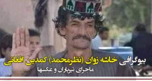 بیوگرافی خاشه زوان (نظرمحمد) کمدین افغان+ ماجرای تیرباران و عکسها
