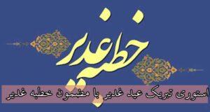 استوری تبریک عید غدیر ۱۴۰۰ | عکس نوشته خطبه غدیر با سایز استوری