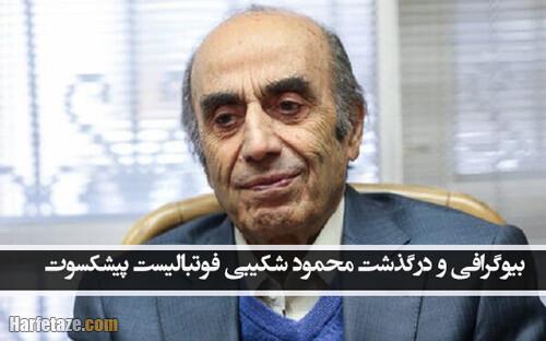 علت فوت و درگذشت محمود شکیبی