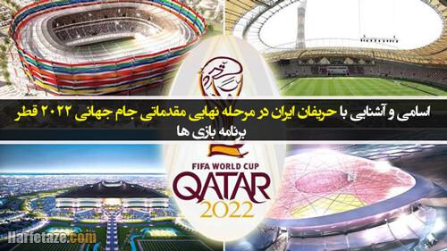 اسامی و آشنایی با حریفان ایران در مرحله نهایی مقدماتی جام جهانی 2022 قطر+ برنامه بازیها
