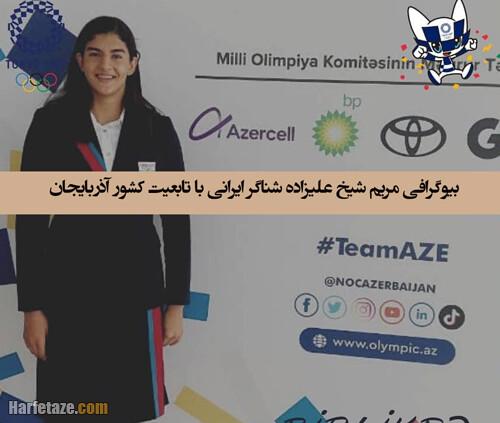 مریم شیخ علیزاده شناگر ایرانیدر المپین آذبایجان کیست