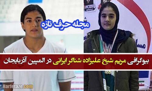بیوگرافی و سوابق مریم شیخ علیزاده شناگر ایرانی + خانواده و ماجرای تابعیت کشور آذربایجان