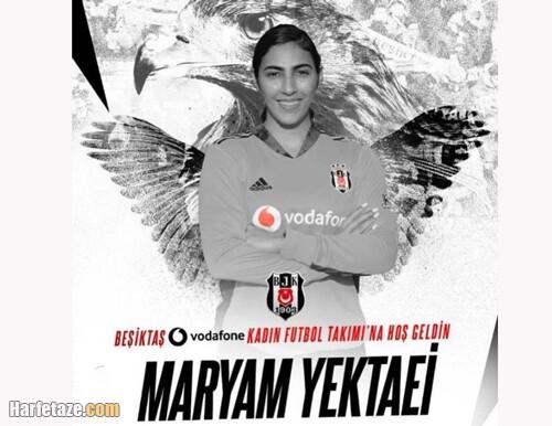 مریم یکتایی در تیم بشیکتاش ترکیه