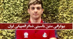 بیوگرافی متین بالسینی شناگر المپیکی ایران + زندگی شخصی و ورزشی با عکسهای جدید
