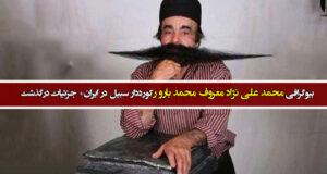 بیوگرافی محمد علی نژاد معروف محمد بارو رکورددار سبیل در ایران+ جزئیات درگذشت و شغل
