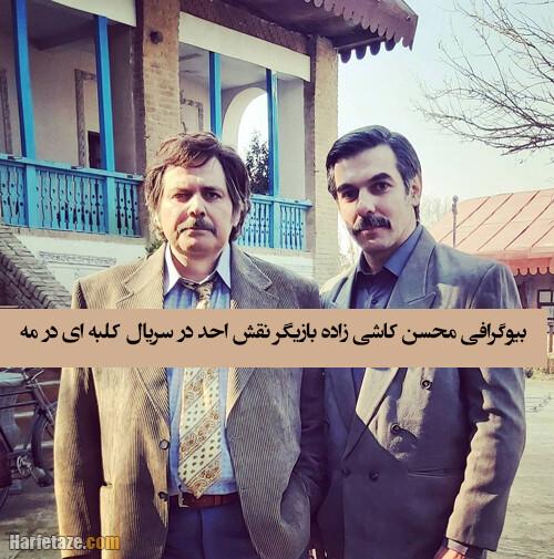 محسن کاشی زاده و همسرش