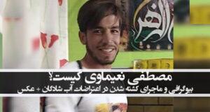 مصطفی نعیماوی کیست؟ بیوگرافی و ماجرای کشته شدن در اعتراضات آب شادگان