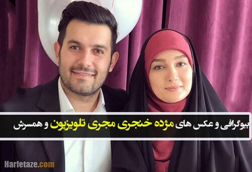 بیوگرافی مژده خنجری مجری تلویزیون و همسرش محمد منفردی+ خانواده و تصاویر شخصی