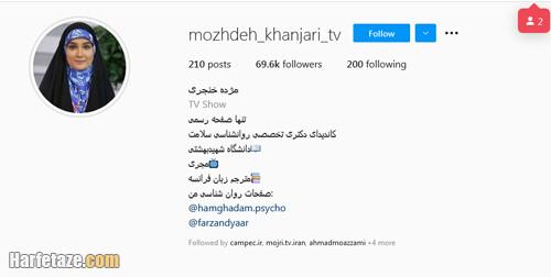 صفحه اینستاگرام مژده خنجری