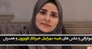 بیوگرافی نفیسه سهرابیان خبرنگار و همسرش + زندگی شخصی و خبرنگاری