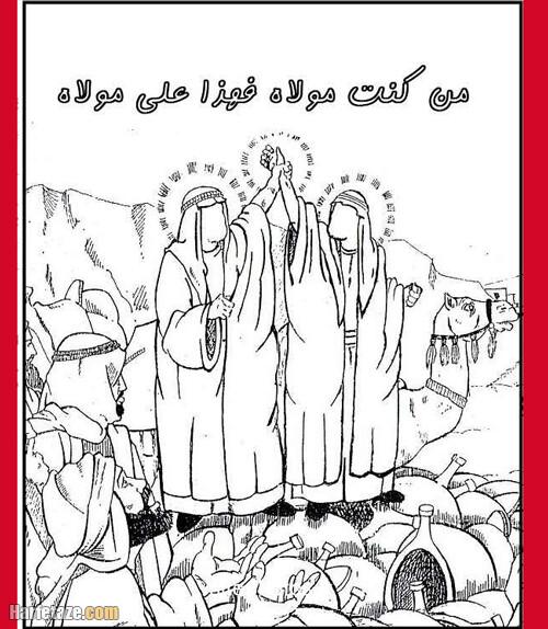 انواع نقاشی عید غدیر برای رنگ آمیزی با کیفیت عالی کودک و نوجوان + دانلود