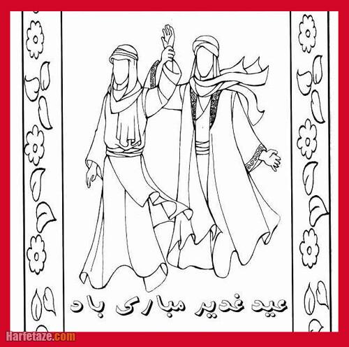 نقاشی با موضوع عید غدیر خم برای مهد کودک