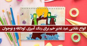 انواع نقاشی عید غدیر برای رنگ آمیزی با کیفیت عالی + دانلود