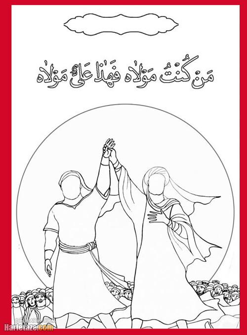 نقاشی عید غدیر کودکانه برای رنگ آمیزی