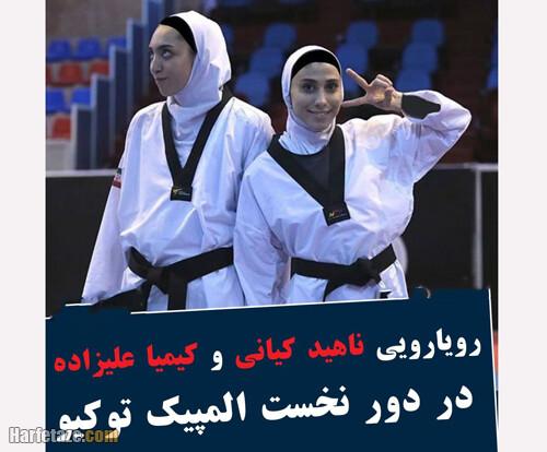 ساعت مسابقه ناهید کیانی و کیمیا علیزاده در المپیک 2020 توکیو